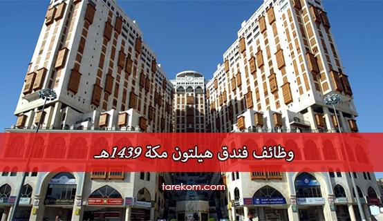 وظائف فندق هيلتون مكة 1439هـ بالسعودية من الجنسين