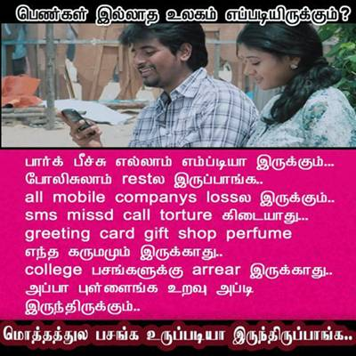 Tamil Funny Quotes With