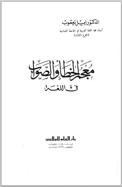 معجم الخطأ والصواب في اللغة - إميل بديع يعقوب pdf