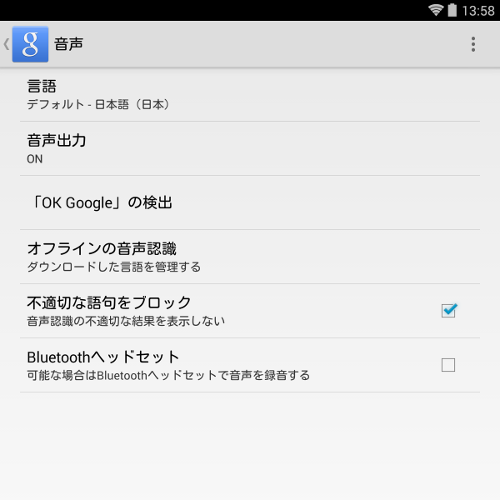 ついに「Ok Google」が日本語に対応_1