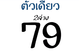 Thai Lottery 3up Lucky Tips For 16-11-2018