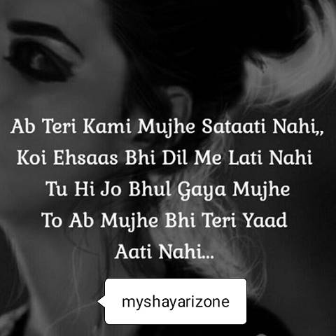 Emotional Yaadein Lines Picture Shayari SMS