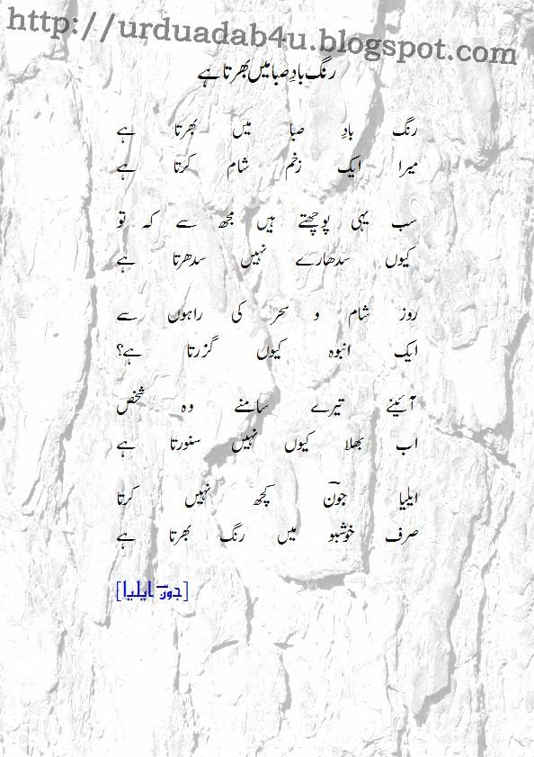 URDU ADAB: Rang Baad-e-Saba Main Bharta Hay; an Urdu