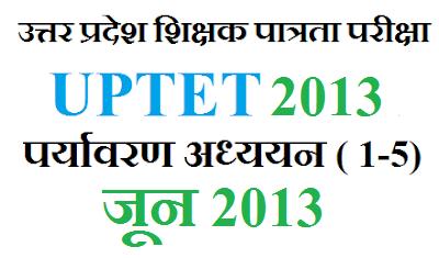 UPTET solved paper पर्यावरण अध्ययन, जून 2013