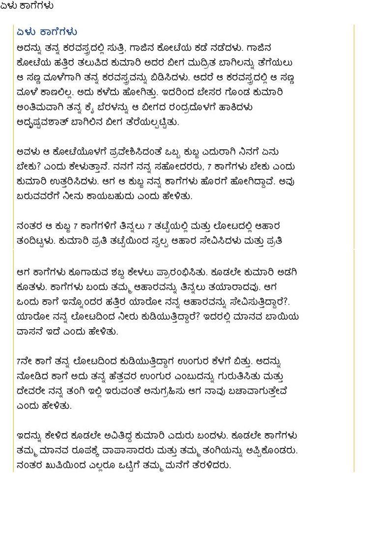 Kannada Short Stories Pdf