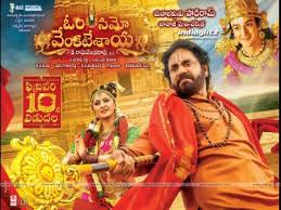 Telugu movie Om Namo Venkatesaya Box Office Collection wiki, Koimoi, Om Namo Venkatesaya cost, profits & Box office verdict Hit or Flop, latest update Om Namo Venkatesaya tollywood film Budget, income, Profit, loss on MT WIKI, Bollywood Hungama, box office india