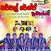 PURPLE RANGE LIVE IN BRAGMANAGAMA 2017-07-30