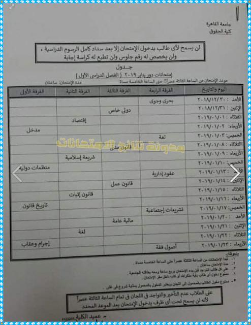 جدول امتحانات كلية الحقوق جامعة القاهرة 2019 الترم الاول - جميع الاقسام