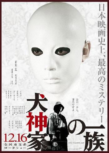 Sinopsis The Inugamis (2006) - Film Jepang