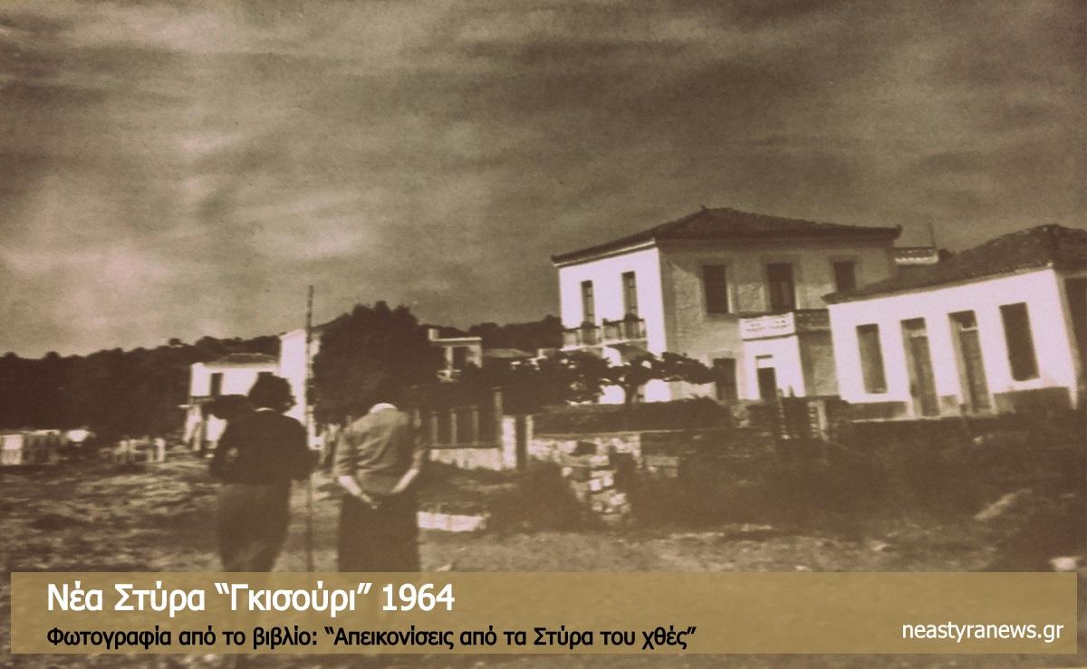 Σπάνιες φωτογραφίες από Στύρα και Κεφάλα του 1964
