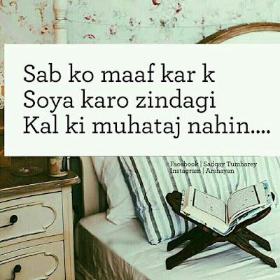 maaf karo quotes