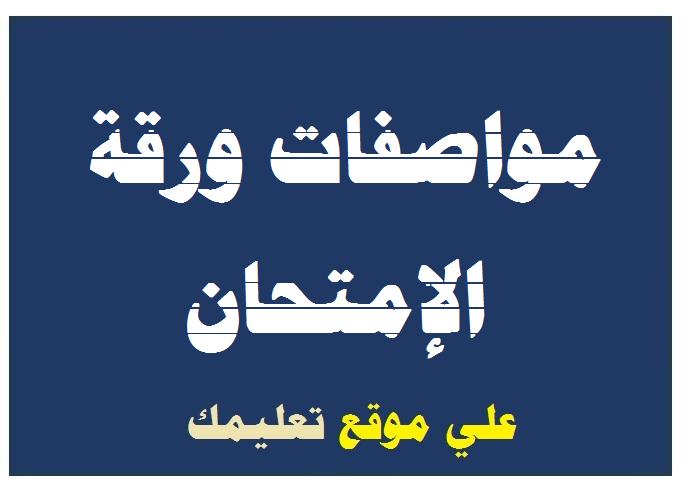 مواصفات ورقة امتحان اللغة العربية للصف الثالث الثانوي الترم الأول 2019