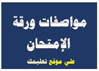 مواصفات ورقة امتحان اللغة العربية للصف الثالث الثانوي الترم الأول 2018