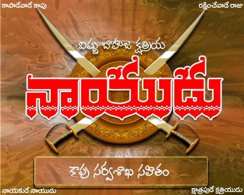 Royal Naidu Surnames: Naidu Caste Surnames