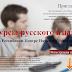 Курсы русского языка в РЦНК