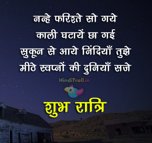 शभ रतर Good Night Hindi Quotes Picture Hinditroll