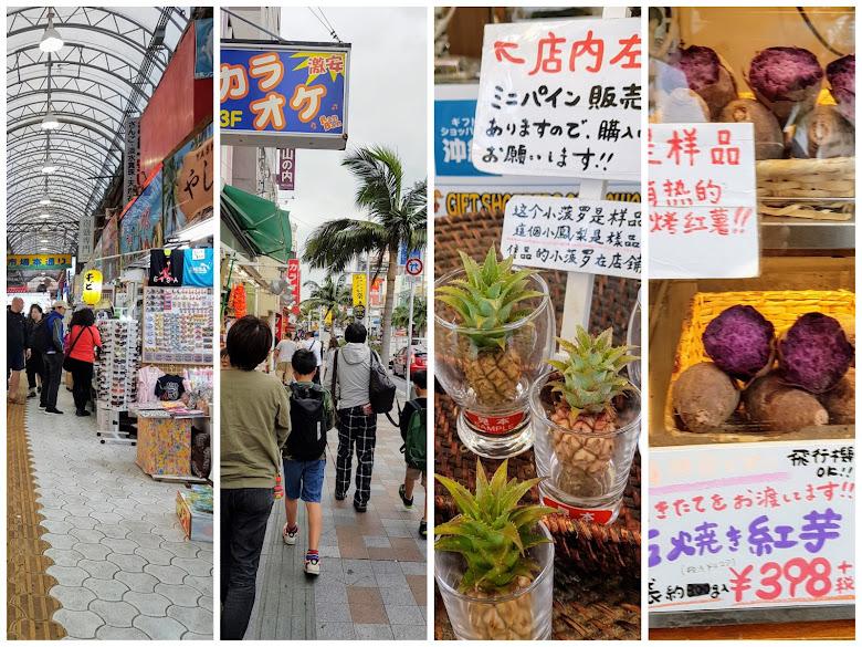 國際通與商店街逛街