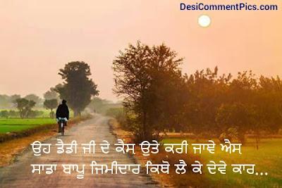 Punjabi Wording Image For Whatsapp Oh daddy ji de cash ote kari jave aish sada bapu jimidaar kithon le ke deve car