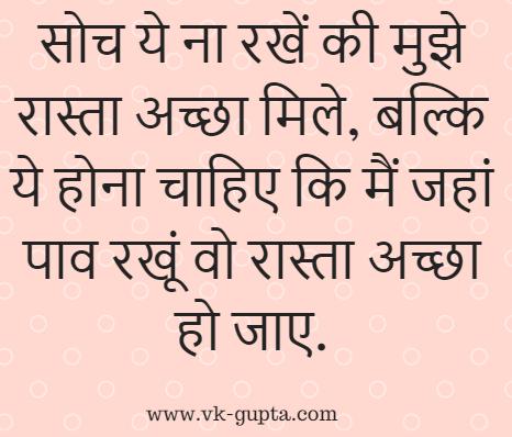 hindi sad quotes about life - VK Gupta