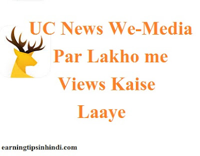 UC News We-Media Par Lakho me Views Kaise Laaye