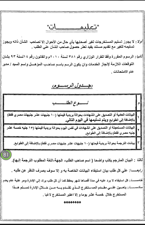 طلب استخراج بيان ( نجاح - رسوب - تصديق ) لجميع الطلاب والصادر من وزارة التربية والتعليم