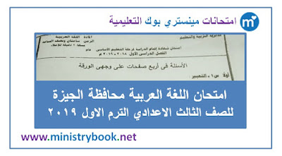 امتحان لغة عربية محافظة الجيزة الصف الثالث الاعدادى ترم اول 2019