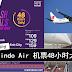 Malindo Air 机票大减价!订购时间只限于48小时!