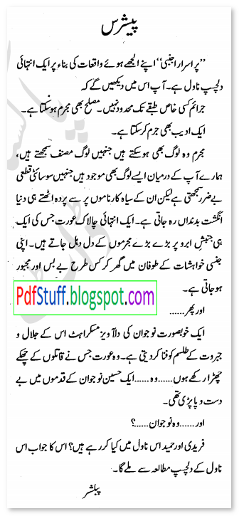 Preface of the Urdu novel series Jasoosi Duniya Jild 3