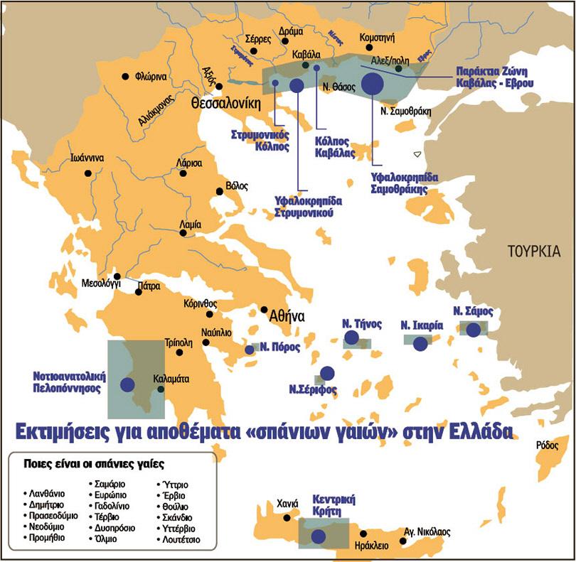 Σπάνιες Γαίες στην Ελλάδα