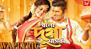 Bolo Durga Mai Ki (2017) All Songs Lyrics & Video