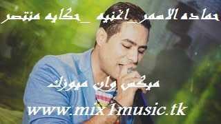 حصريا اغنيه حكايه منتصر النسخه الاصليه غناء حماده الاسمر 2018 على موقع ميكس وان ميوزك