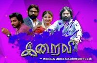 Iraivi | Sirappu Nigazhchi | S J suryah | Vijay sethupathi | Anjali | Special Interview with Stars