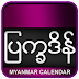 Myanmar Calendar 2019
