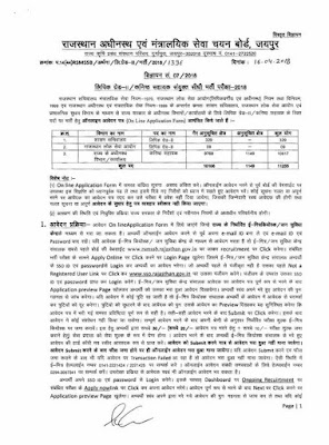RSMSSB LDC 2018 For Total 11255 Posts (Apply Online)