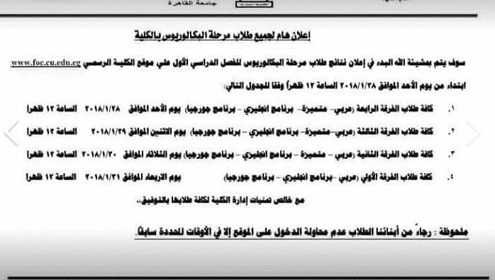 نتيجة كلية التجارة جامعة القاهرة