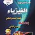 مجموعة الحلول الوزارية الفيزياء للصف السادس العلمي الأستاذ أحمد غنام