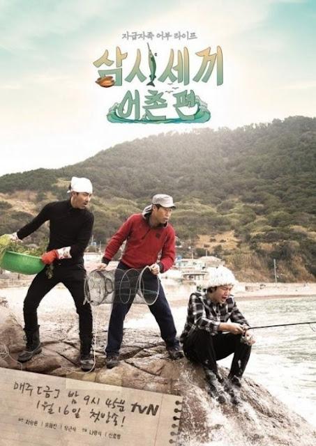 一日三餐-漁村篇晚才島第一季