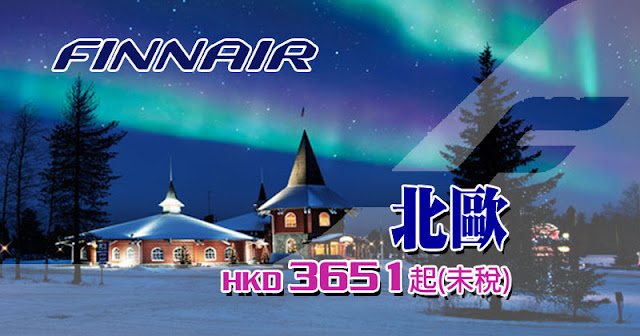 3月前出發,芬蘭航空Finnair 香港飛北歐城市HK$3,651起!