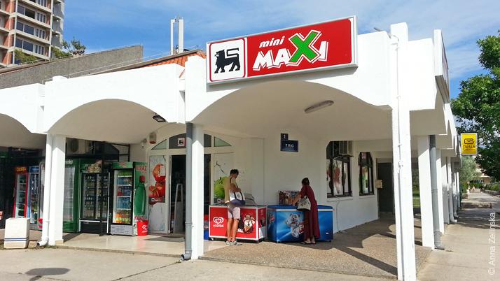 Мини-маркет «Mini Maxi»