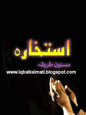 Istikhara Ki Dua Aur Masnoon Tariqa PDF Download