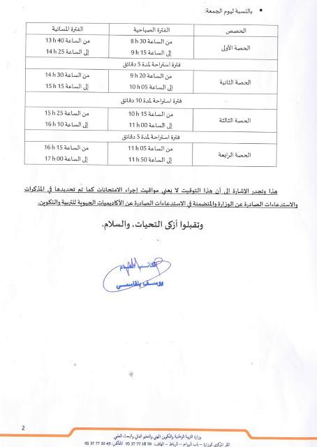 مذكرة وزارية في شأن أوقات الدراسة خلال شهر رمضان للموسم الدراسي 2016-2017