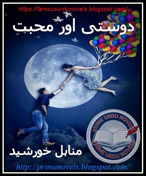 Kutab Library: Dosti aur mohabbat novel pdf by Manahil
