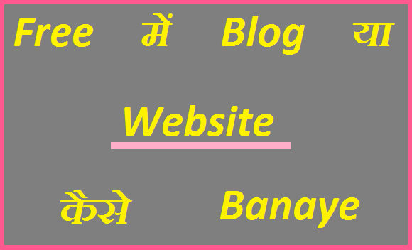 free-blog-website-kaise-bnaye-hindi