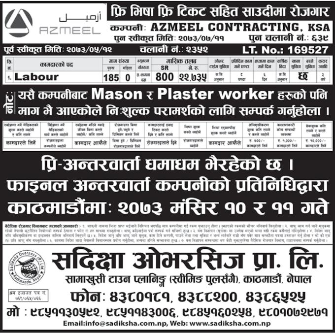 Free Visa, Free Ticket Jobs For Nepali In Saudi Arabia Salary- 22,634/