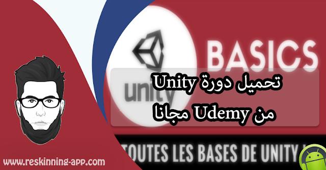تحميل دورة Unity من Udemy مجانا سارع بالحصول عليها