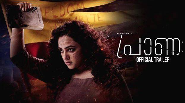 Praana Malayalam Movie Official Trailer - Nithya Menen | VK Prakash | Resul Pookutty