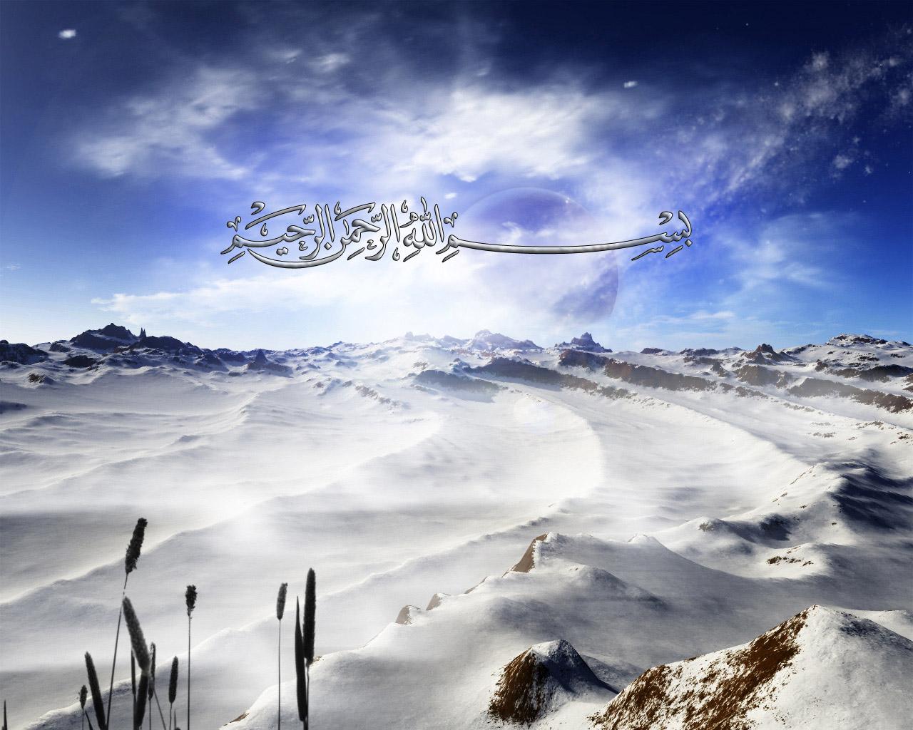 Islam For Mankind: Bismillah Wallpapers