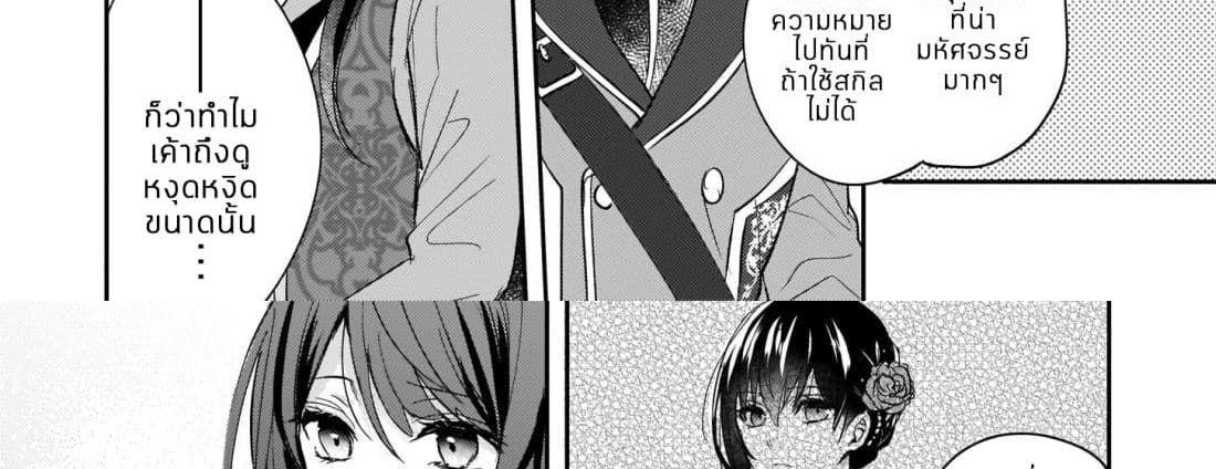อ่านการ์ตูน Skill Daidokoro Shoukan wa Sugoi! Isekai de Gohan Tsukutte Point Tamemasu ตอนที่ 7 หน้าที่ 60