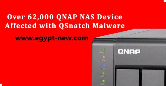 حملة QSnatch للبرمجيات الخبيثة