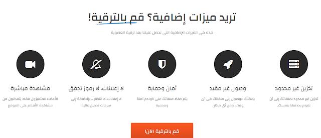 الربح من موقع file-upload لرفع الملفات متوفر بالعربية وشاهد لماذا هو الافضل ؟